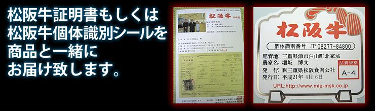 松阪牛証明書もしくは松阪牛個体識別シールを商品と一緒にお届け致します。