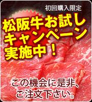 松阪牛お試し キャンペーン 実施中!